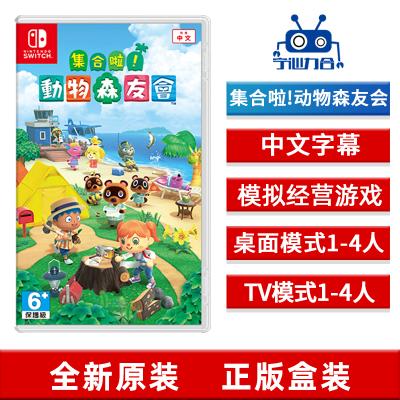 任天堂(Nintendo) Switch NS主機游戲卡帶 NS游戲預購中 動物之森 動物森友會 中文