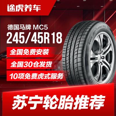 德國馬牌汽車輪胎MC5 245/45R18 96W適配新君威新君越奧迪A6L君越