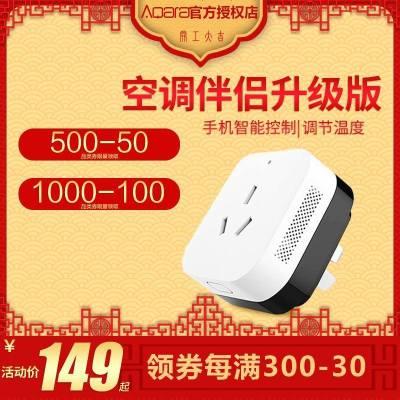 空调伴侣升级版小米生态链网关智能家居多功能网关 空调插座
