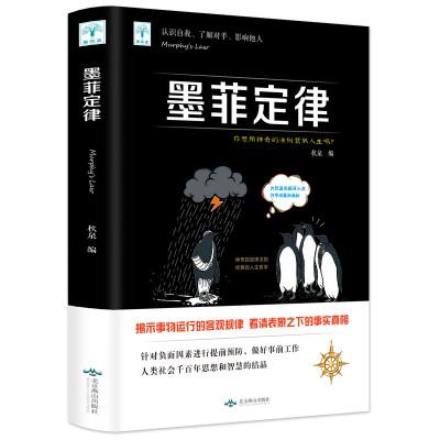 墨菲定律 心理学书籍读心术受益一生的墨菲定律 心理学书籍 墨菲定律正版 职场谈判人际交往心理学书籍