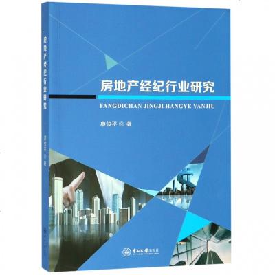 房地产经纪行业研究