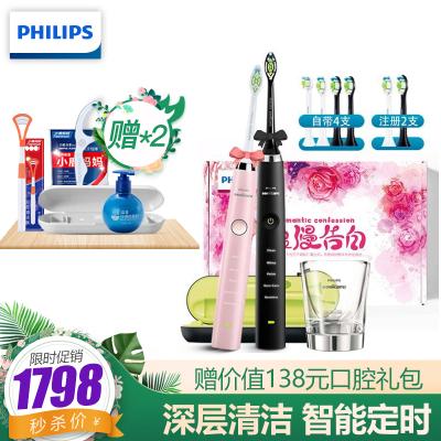 飛利浦(Philips) 電動牙刷HX9352+HX9362成人充電式聲波震動牙刷五大模式智能計時 情侶禮盒款情人節禮物