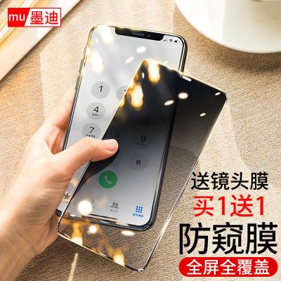 蘋果xr/11pro防窺鋼化膜新SE2iphoneXR防窺11貼膜XsMax全屏覆蓋8plus防偷窺XR防隱私7p膜全包