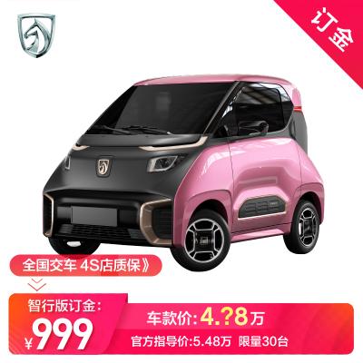 【订金】宝骏新能源E200智行版 电动 汽车 全国交车