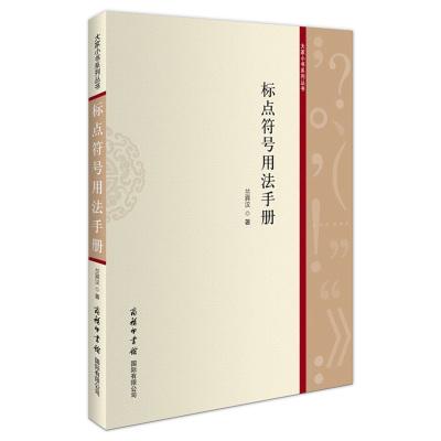 正版 大家小書系列叢書 標點符號用法手冊 學生教輔 漢語工具書 商務*際 中小學教輔學認 標點符號用法手冊 大家小書系列