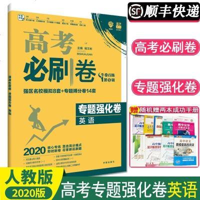 版高考必刷卷專題強化卷英語專題專項高三高考復習用書高考二輪精準復習高考專題專項強化練