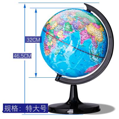 直徑32cm 得力地球儀兒童地形教學擺件中小學生用高清辦公室家居擺設用