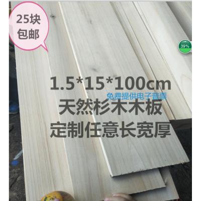 厂家特惠杉木板实木板材无卡扣原木diy木板蜂箱桌面櫈面床板床边