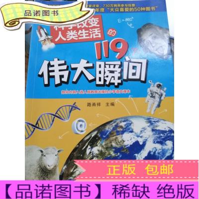 正版九成新科学改变人类生活的119个伟大瞬间