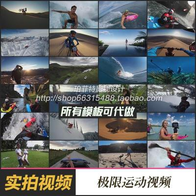 超实用国外精选极限运动视频素材滑雪漂流海上冲浪宣传片