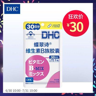 DHC維生素B族膠囊250mg*30粒 泛酸鈣葉酸煙酰胺健康食品保健食品