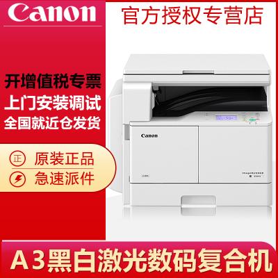 佳能(Canon)iR2206N/AD/I打印機復合機黑白A3A4激光無線手機打印一體機復印機掃描IR2206L(主機+USB線打印)