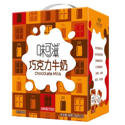 【6月】伊利味可滋巧克力牛奶240ml*12盒