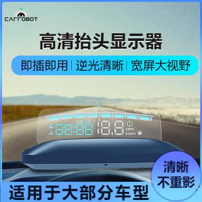 車蘿卜(Carrobot)高清HUD抬頭顯示器DM1(寬屏大視野 車載多功能提醒 逆光清晰立體懸浮) LJ-DM1