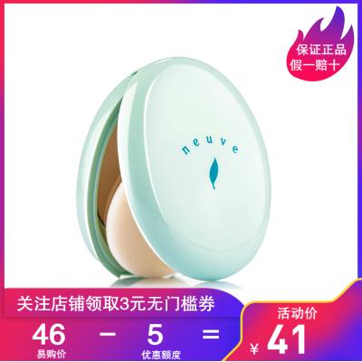 資生堂(SHISEIDO)neuve惹我粉餅 清爽 蜜粉餅 防曬透明定妝控油干粉3.5g
