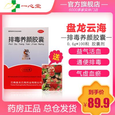 盘龙云海(panlongyunhai) 排毒养颜胶囊 0.4g*100粒(胶囊剂)便秘 活血祛去色斑(胃肠用药)