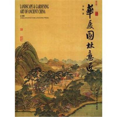 華夏園林意匠李敏9787112097661中國建筑工業出版社