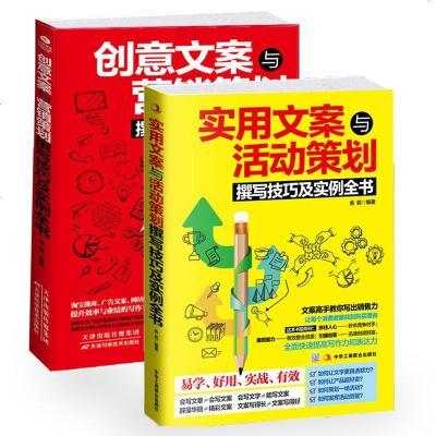 正版全2冊廣告文案策劃 實用文案與活動策劃+創意文案與營銷策劃撰寫技巧及實例全書 學做吸金廣告創意廣告軟文營銷書籍