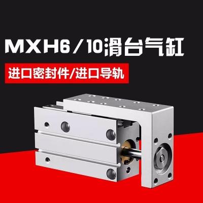 闪电客型小型气动导轨滑台气缸HLH/MXH6/10-5-10-15-20-25-30-40-50 MXH10-30