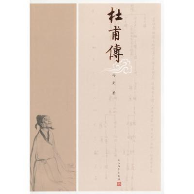 杜甫傳(圖文本)