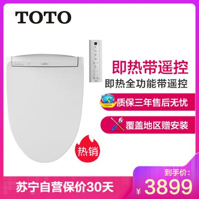 TOTO新品卫浴即热型全功能卫洗丽带电解除菌智能马桶盖TCF7932CS