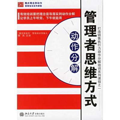 管理者思维方式动作分解(2VCD+1学习手册)