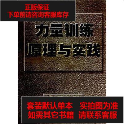 【二手8成新】力量训练原理与实践 9787500950257