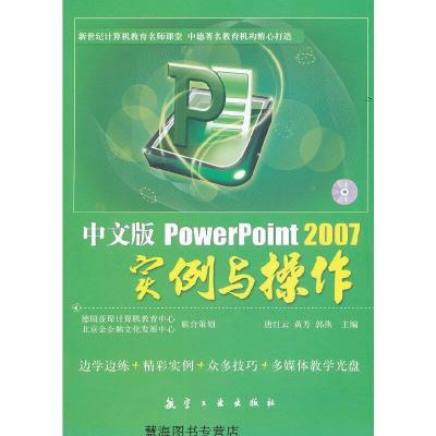 [購買前咨詢]中文版PowerPoint 2007實例與操作唐紅云,黃芳,郭燕
