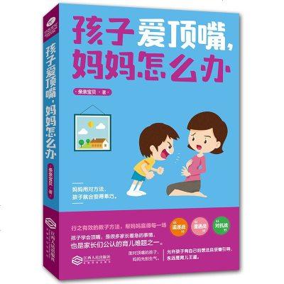 孩子愛頂嘴 媽媽怎么辦 捕捉兒童 期好媽媽勝過好老師兒童心理學溝通和性格 如何說孩子才會聽 家庭教育圖書籍 書排行