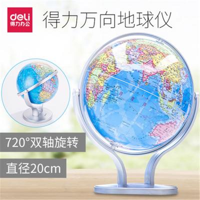 地球儀 萬向 得力2174高清學生用書房擺件世界地理教學兒童啟蒙
