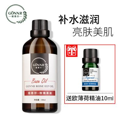 姬恩尔(Gonnr)玫瑰果油 基础油 100ml 补水保湿基底面部脸部身体按摩精油护肤