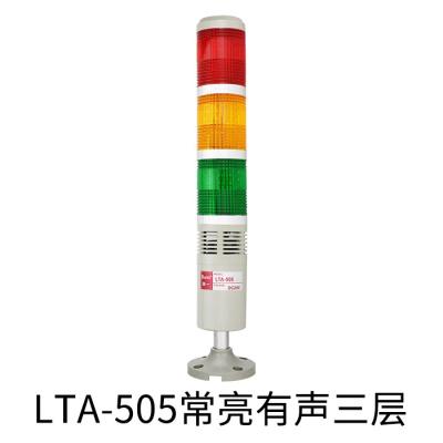 塔燈LTA-505-1T三色燈LED聲光報警器220V單色機床多層警示燈24v 深藍色