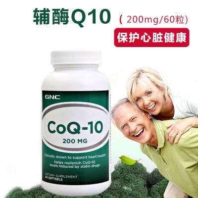 美国原装进口GNC健安喜辅酶q10软胶囊 增加心肌动力辅酶Q10 200mg/60粒