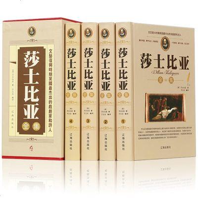莎士比亞全集 全套4冊莎士比亞四大悲劇 莎士比亞戲劇故事集