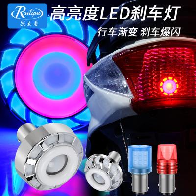 澳派銳立普12v電動摩托車改裝尾燈剎車燈爆閃led七彩燈泡鬼火裝飾配件