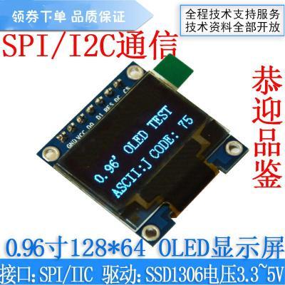 阿斯卡利(ASCARI)0.96寸OLED显示屏12864液晶屏串口屏12864显示屏ssd1306 白色 焊针