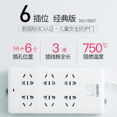 得力deli18267延長線插座接線板孔插排插座3米插線板開關電源插線板辦公用品