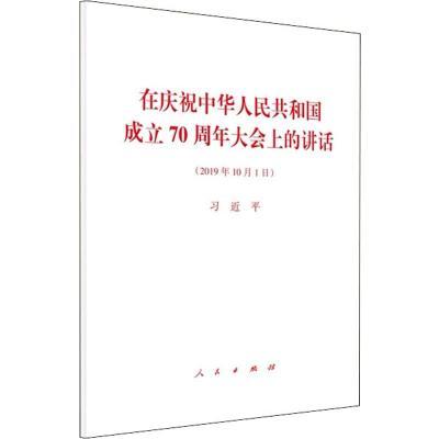 在庆祝中华人民共和国成立70周年大会上的讲话 习近平 著 社科 文轩网