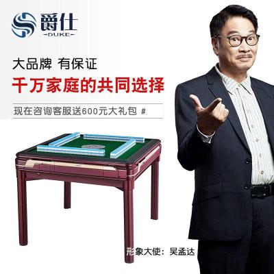 爵仕麻將機 全自動靜音餐桌兩用式麻將桌 家用電動四口usb充電麻將機