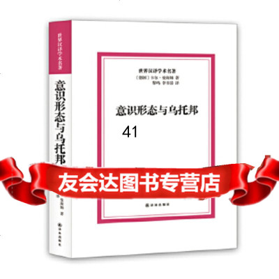 意識形態與烏托邦[德]卡爾·曼海姆黎鳴李書崇97844766340譯林出版社 9787544766340