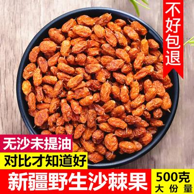 沙棘果新疆野生沙棘果干特产干果新货新鲜果干500g富含沙棘果油茶