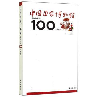中國國家博物館展品中的100個故事 呂章申 著作 社科 文軒網