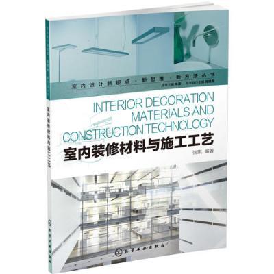室內設計新視點·新思維·新方法叢書--室內裝修材料與施工工藝