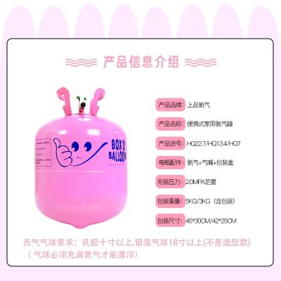 米魁氮氦氣罐小瓶結婚房裝飾生日布置打氣筒充氣機飄空派對家用氫氣替 7L氦氣罐-(可充15球)-送氣嘴