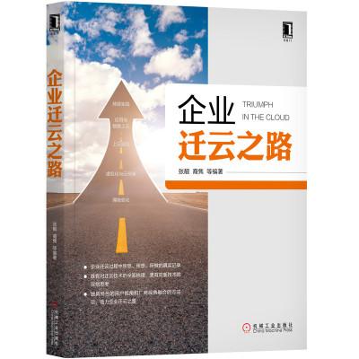 企業遷云之路 張靚 裔雋等 著 專業科技 文軒網