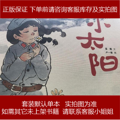 小太阳 星瞳文 北京:解放军文艺出版社 9787503326141