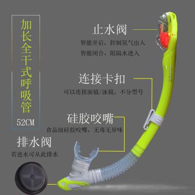 潛水游泳全干式呼吸管單管浮潛裝備咬嘴全干式潛水呼吸器游泳訓練