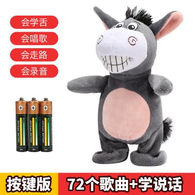 欧塞奇(osage)h03抖音同款会说话的小毛驴儿童跳跳猪球婴儿玩具女孩网红学舌公仔 72首音乐普通版