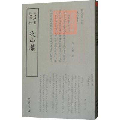 次山集9787514920963中國書店出版社元結