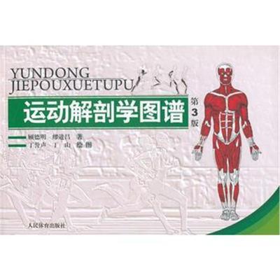 運動解剖學圖譜(第3版) 顧德明,繆進昌著,丁譽聲 等繪圖 9787500943815 人